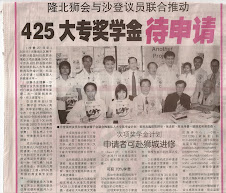 Nanyang Press - 28 April 2010