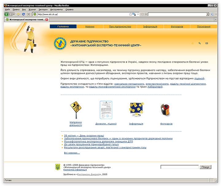 Дизайн сайта экспертно-технического центра