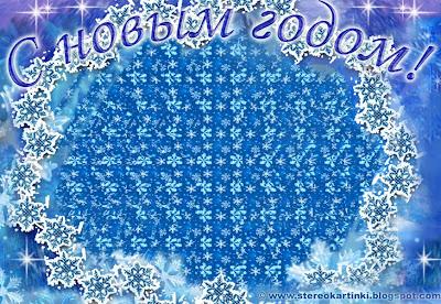 Стереокартинки:С Новым годом!