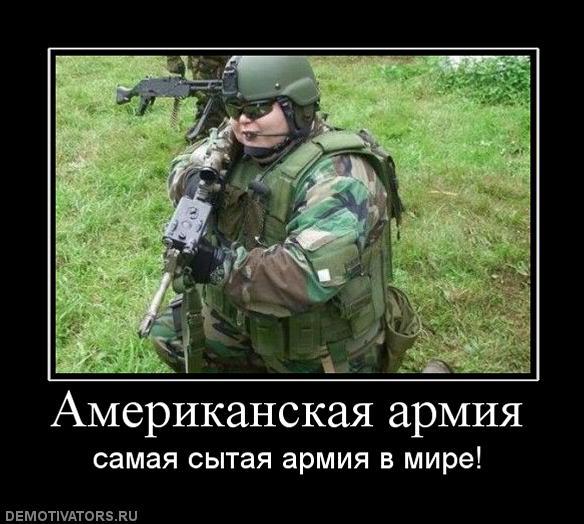 http://3.bp.blogspot.com/_4HFPZ3UgIBI/TRIOwkLAATI/AAAAAAAAARc/PdPQYRzfeZI/s1600/amerikanskaya-armiya.jpg