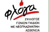 FLOGA-ΦΛΟΓΑ