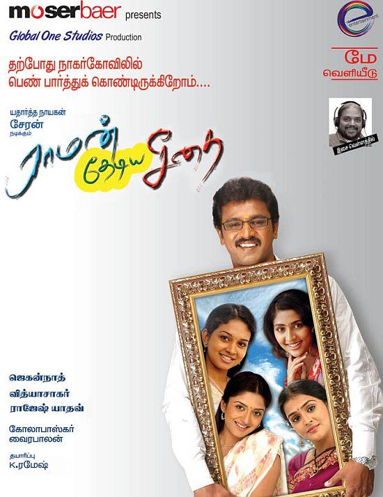 Raman Thediya Seethai movie