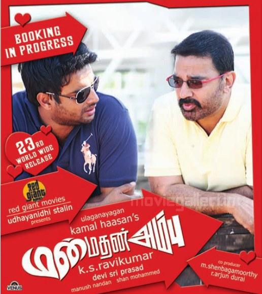 Manmadhan Ambu - Rotten Tomatoes
