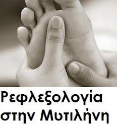 Ρεφλεξολογια στην Μυτιληνη