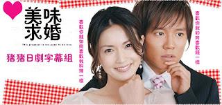 Oishii Proposal (Japan Drama 2006)