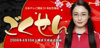 Gokusen Season 3 (JDrama 2008)