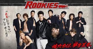 Rookies (JDrama 2008)