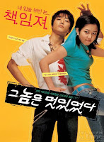 He Was Cool (KOREAN 2004)