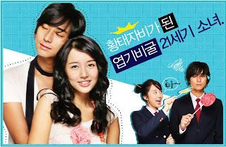 Goong (Princess Hours) (KDrama 2006)