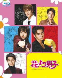 Hana Yori Dango 1 dvdcover