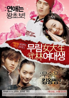 My Mighty Princess (2008) (KOREA)