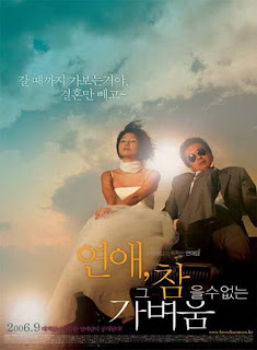Between Love And Hate (2006) (KOREA) ~ 2CD