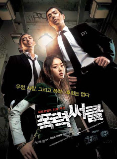 Gangster High (2006) (KOREA)