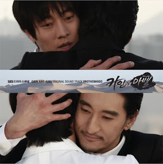 Cain and Abel (2009) OST 2