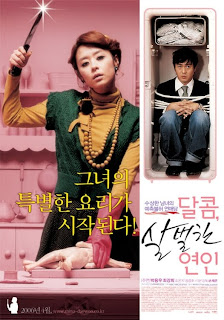 My Scary Girl (2006) (KOREA)