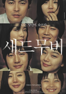 Sad Movie (2005) (KOREA)