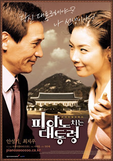 The Romantic President (2002) (KOREA)