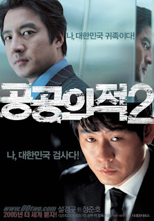 Another Public Enemy (KOREA 2005)
