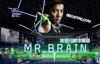 Mr Brain (J-Drama) (2009)