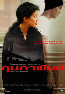February (2003) (Thailand) poster