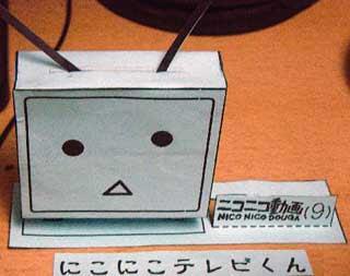 Nico Nico Douga Papercraft Mascot