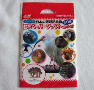 Asahi Animal Papercraft