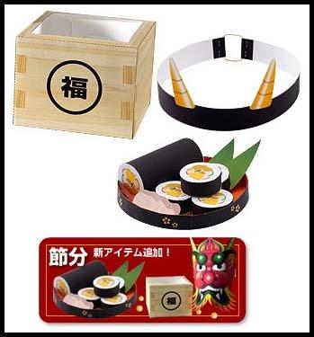 Setsubun Papercraft