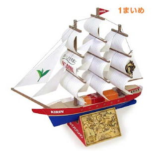 Kirin Tea Clipper Sailing Ship Papercraft