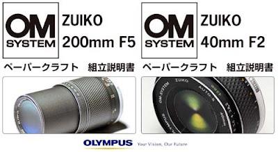 Olympus OM Camera Lens Papercraft