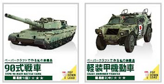 Japanese Military Papercraft 2