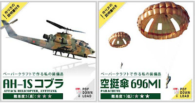 Japanese Army Papercraft