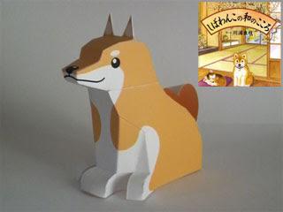 Shiba Inu Dog Papercraft