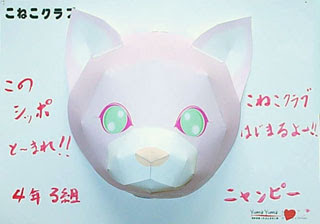 Cat Mask Papercraft
