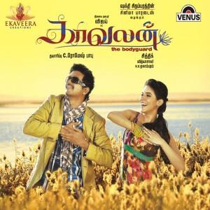 Kaavalan - Vijay's upcoming movie - your thoughts, opinion Kv