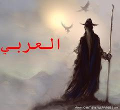 ايها العربي