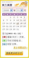 Sina Lunar Calendar