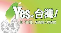 以台灣名義加入聯合國公投聯署專區
