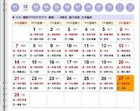 農民曆查詢