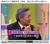 吳永志醫師:蕃茄和芭樂正確吃法