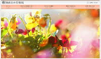 366日の花個紋