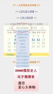 文章列表行事曆-月份