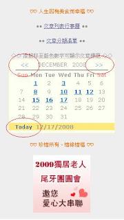 文章列表行事曆-今天