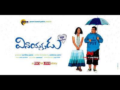 village lo vinayakudu telugu online movie free download wallpapers watch see pdvd dvd rip full