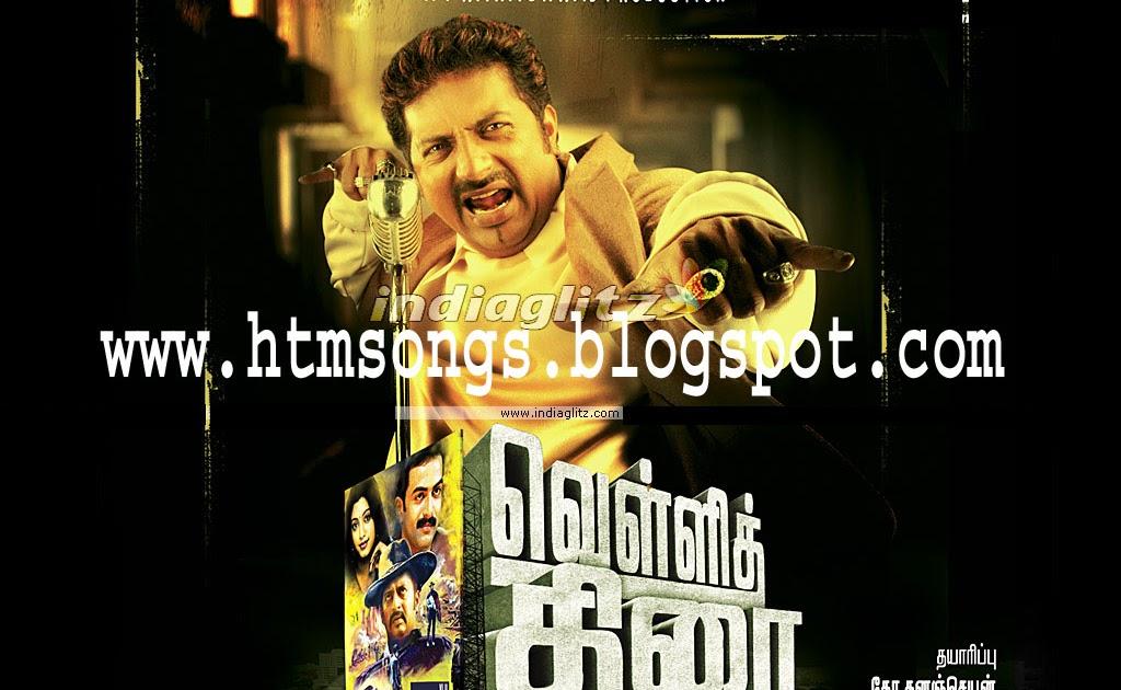 Vellithirai Malayalam Mp3 Songs Download