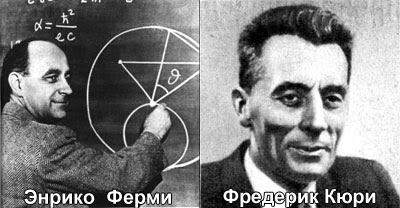 дети атома