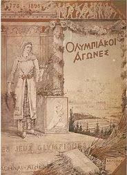Πρώτοι Ολυμπιακοί Αγώνες 1896