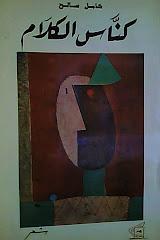 كناس الكلام  ـ  1993