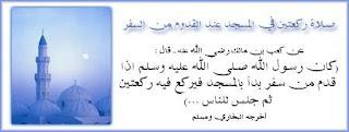مـجمـوعة من السنن عن رسول الله صلى الله عليه وسلم 6