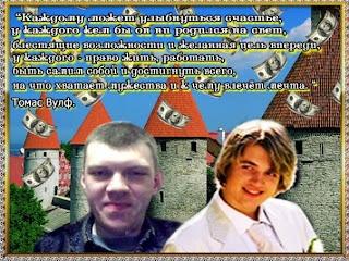 tot_samii_pavel