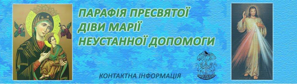 Контакти. Парафія Пресвятої Діви Марії Неустанної Допомоги